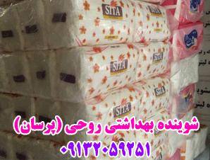 عمده فروش پودر لباسشویی و دستمال کاغذی در اصفهان