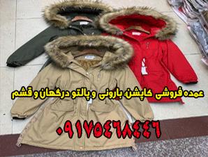 عمده فروش کاپشن، بارونی و پالتو در اصفهان