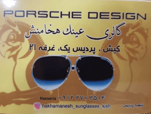 عینک آفتابی اصلی در پردیس کیش