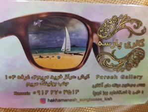 عینک فروشی آفتابی اورجینال در کیش