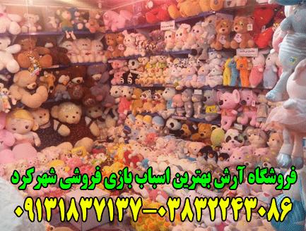 فروشگاه آرش بهترین اسباب بازی فروشی شهرکرد