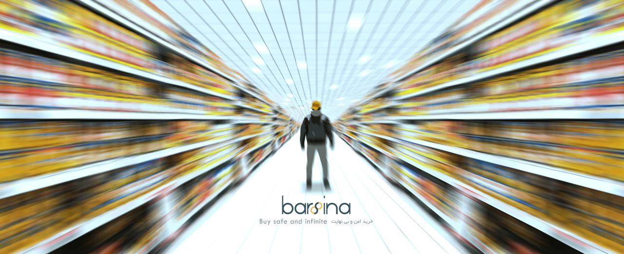 فروشگاه بارسینا -  - barsina