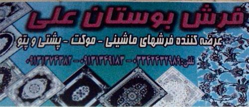 فروشگاه فرش بوستان علی