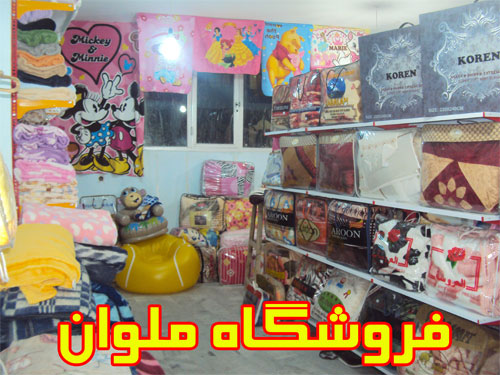 فروشگاه ملوان