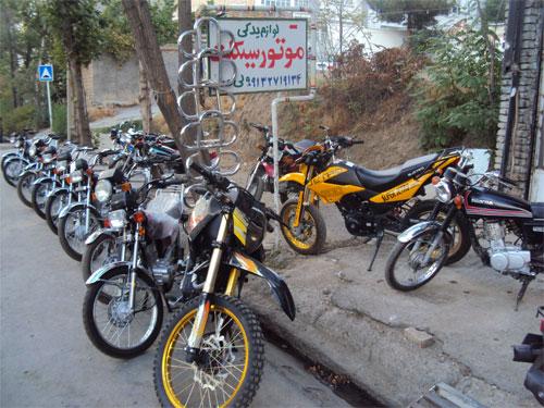 فروشگاه موتور سیکلت ولیعصر(عج)
