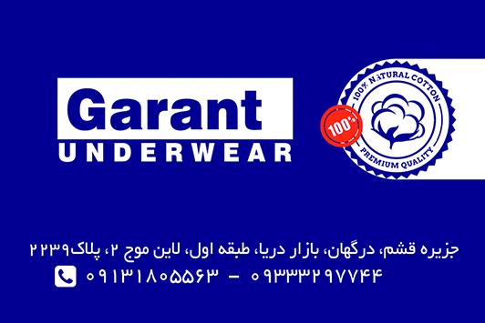 فروشگاه گارانت نمایندگی رسمی پنبه ازبکستان در درگهان