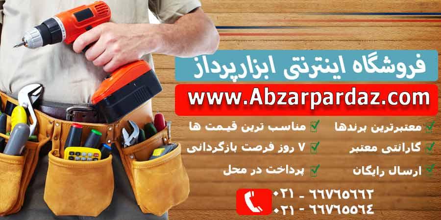 فروش آنلاین ابزار آلات