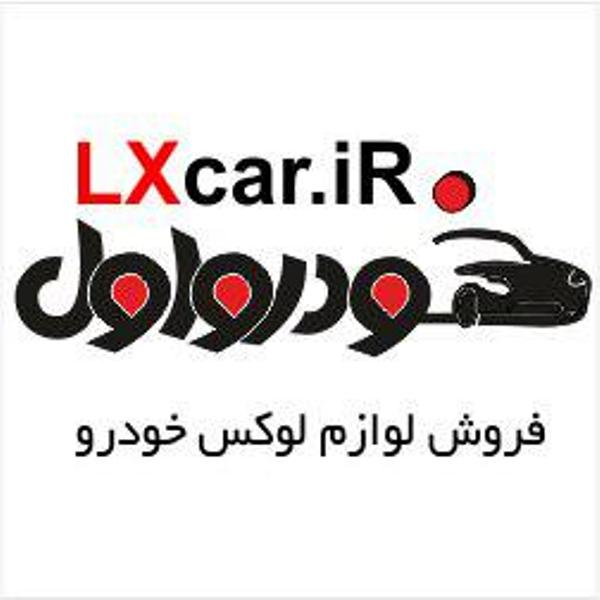 فروش آنلاین لوازم لوکس خودرو