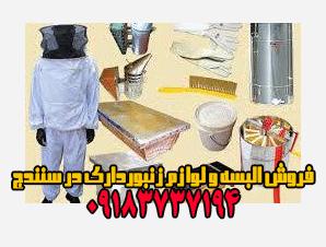 فروش البسه و لوازم زنبورداری در سنندج