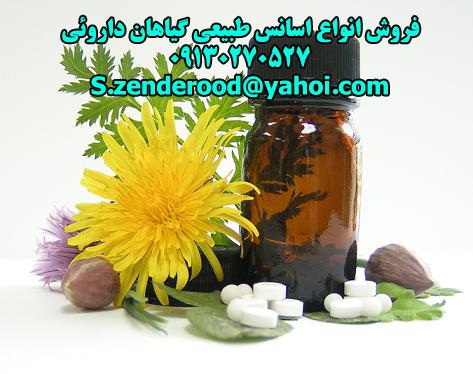 فروش انواع اسانس طبیعی گیاهان داروئی