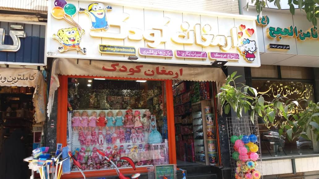 فروش انواع اسباب بازی،بازی فکری،عروسک،لگو