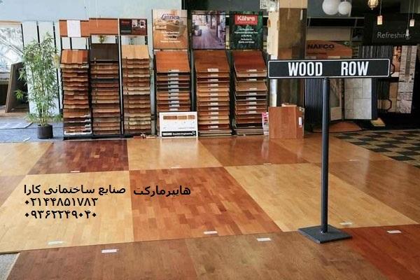 فروش انواع کفپوش,پارکت و لمینت