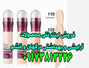 فروش اینترنتی محصولات آرایشی و بهداشتی درگهان و قشم