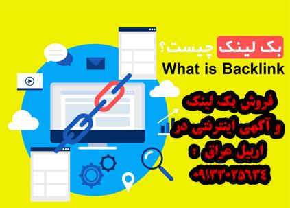 فروش بک لینک و آگهی اینترنتی در اربیل عراق
