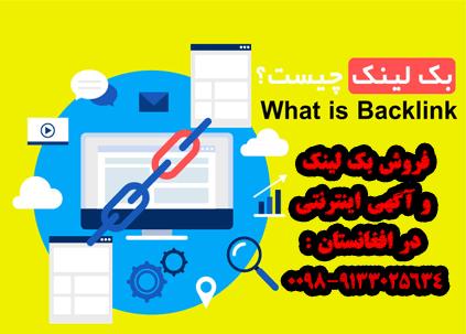 فروش بک لینک و آگهی اینترنتی در افغانستان