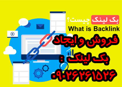 فروش بک لینک و آگهی اینترنتی در گيلانغرب