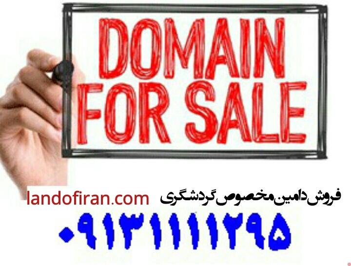 فروش دامین landofiran.com مخصوص گردشگری