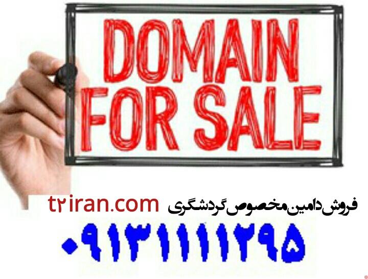 فروش دامین t2iran.com مخصوص گردشگری