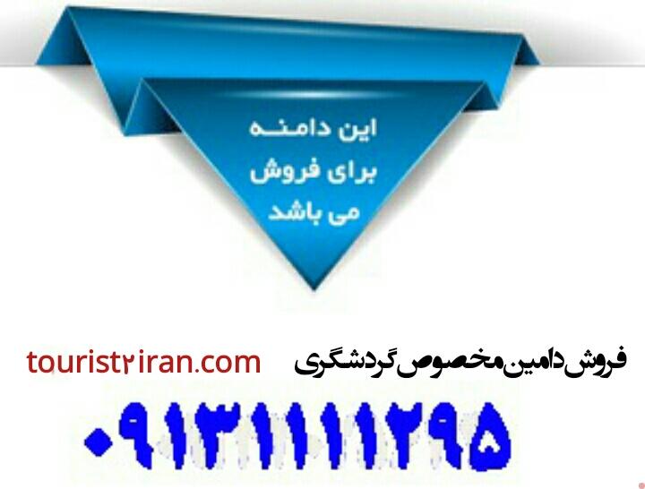 فروش دامین tourist2iran.com مخصوص گردشگری