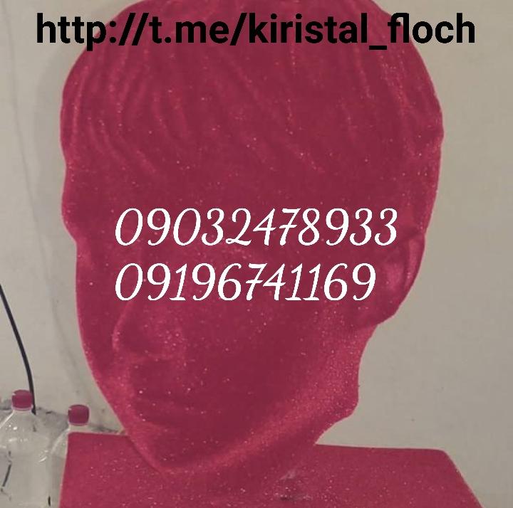 فروش دستگاه مخمل پاش و پودرمخمل کیریستال