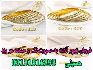 فروش زیور آلات به صورت تک و عمده در یزد