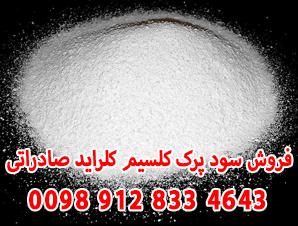 فروش سود پرک کلسیم کلراید صادراتی