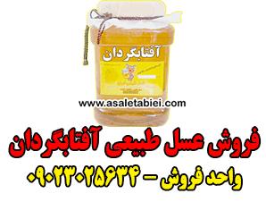 فروش عسل طبیعی آفتابگردان