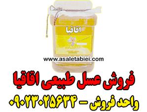 فروش عسل طبیعی اقاقیا