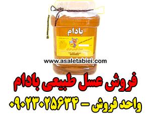 فروش عسل طبیعی بادام