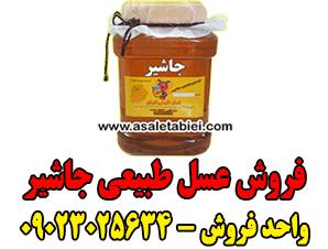 فروش عسل طبیعی جاشیر