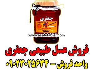 فروش عسل طبیعی جعفری