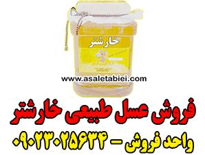 فروش عسل طبیعی خارشتر