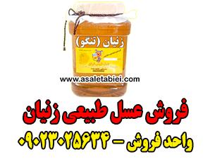 فروش عسل طبیعی زنیان
