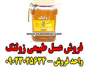 فروش عسل طبیعی زولنگ