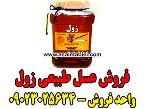 فروش عسل طبیعی زول
