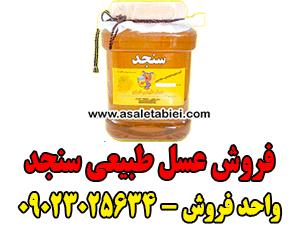 فروش عسل طبیعی سنجد