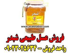 فروش عسل طبیعی شبدر