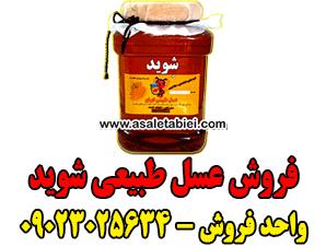 فروش عسل طبیعی شوید