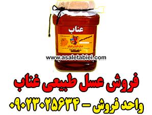 فروش عسل طبیعی عناب