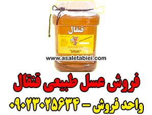 فروش عسل طبیعی قنقال
