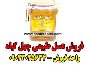فروش عسل طبیعی چهل گیاه