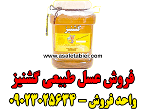 فروش عسل طبیعی گشنیز
