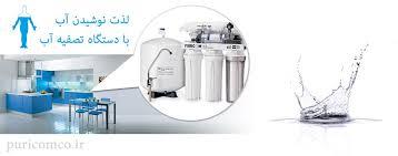 فروش فوق العاده دستگاه های آب تصفیه کن