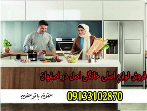 فروش لوازم خانگی اصل در اصفهان