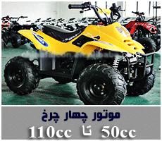 فروش موتور چهار چرخ 50 تا 110 سی سی - ویژه نوجوانان و جوانان