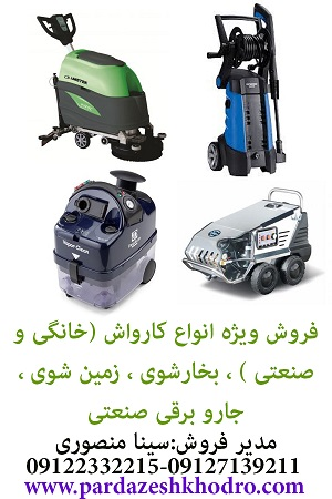 فروش ویژه انواع کارواش (خانگی و صنعتی ) ، بخارشوی ، زمین شوی ، جارو برقی صنعتی