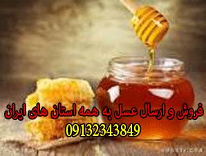 فروش و ارسال عسل به همه استان های ایران