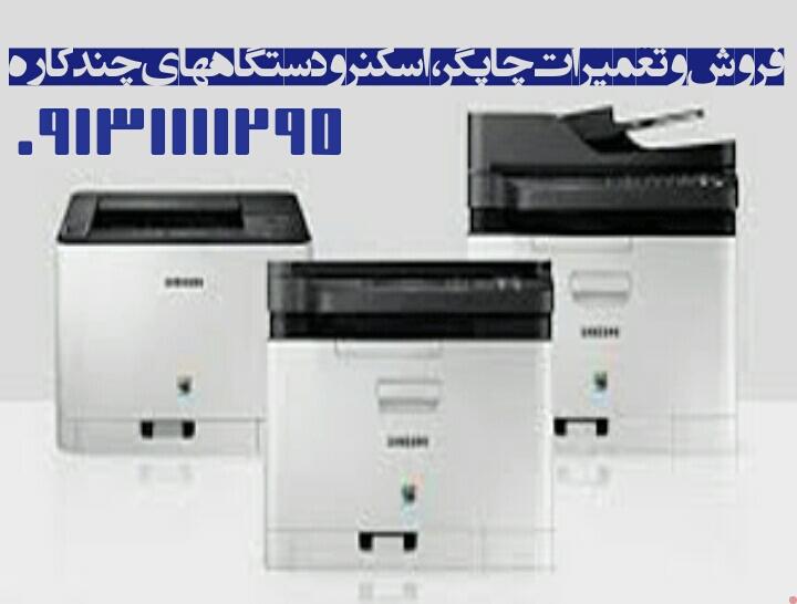 فروش و تعميرات چاپگر ، اسكنر و دستگاههاي چند كاره