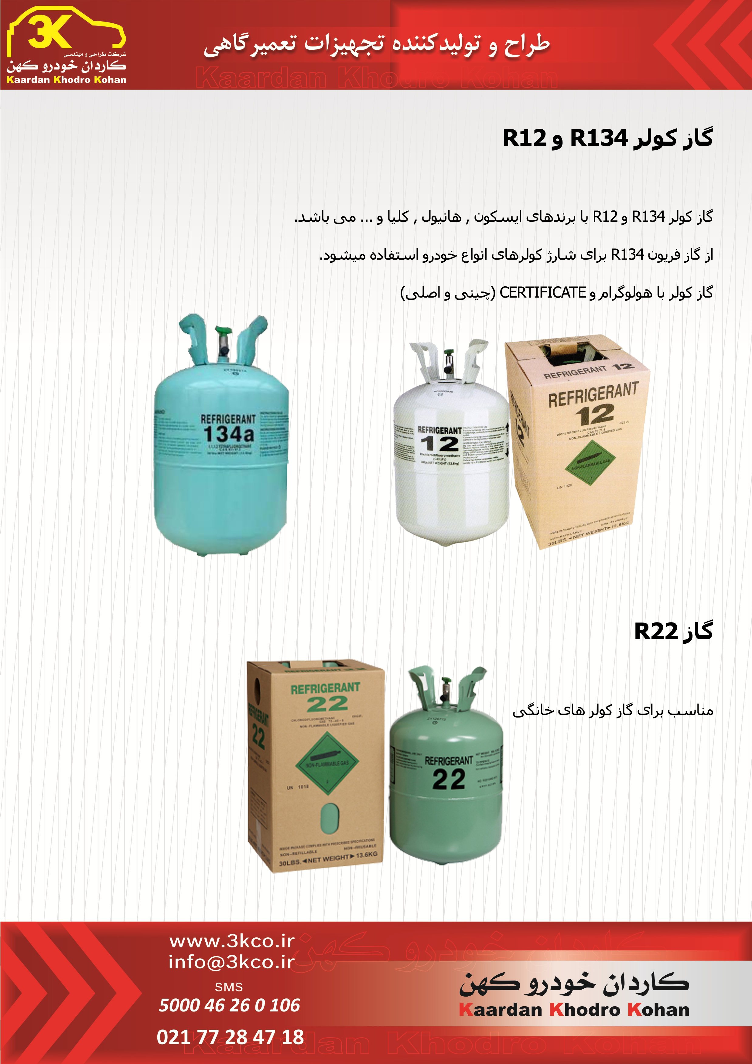 فروش و پخش انواع گاز فریون کولر خودرو R134 و گاز R1234YF