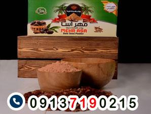 فروش پودر هسته خرما در اصفهان